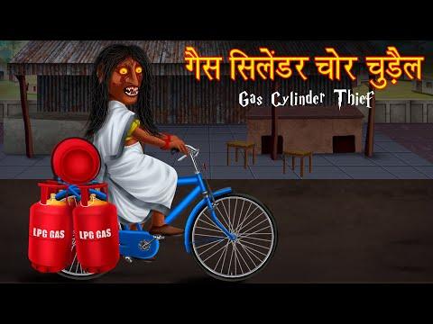 गैस सिलेंडर चोर चुड़ैल | LPG Gas Thief | Hindi Horror Stories | Hindi Kahaniya | Ghost Stories Hindi