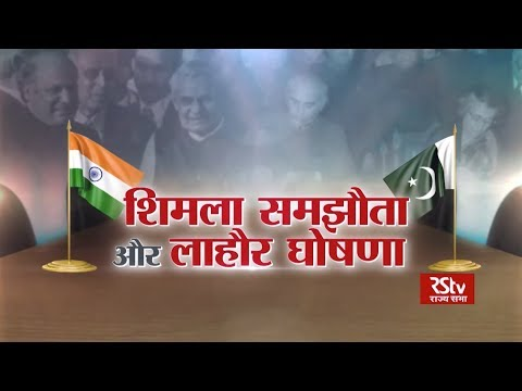 RSTV Vishesh - 23 July 2019 : Shimla Pact And Lahore Agreement | शिमला समझौता और लाहौर घोषणा