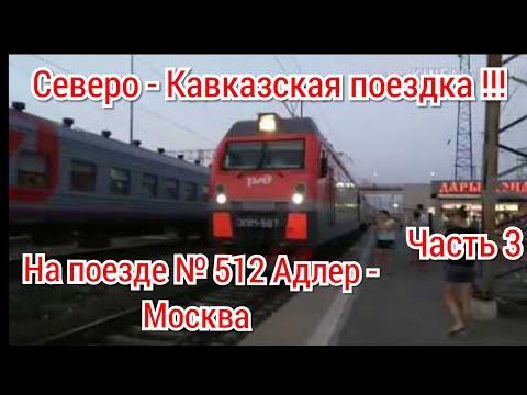 Поездка на поезде № 511/512 Адлер - Москва ( с вокзала Краснодар - 1 . Часть 3