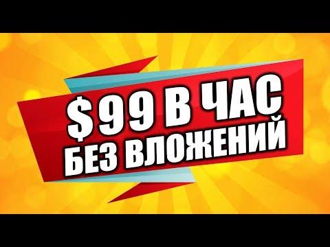 $99 В ЧАС – Автоматический заработок - Без вложений!
