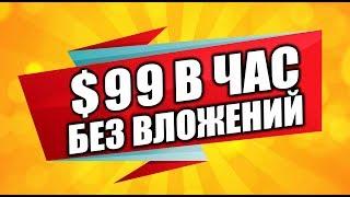 $99 В ЧАС – Автоматический заработок - Без вложений! cмотреть видео онлайн бесплатно в высоком качестве - HDVIDEO