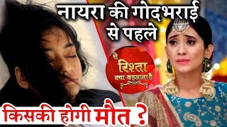SHOCKING TWIST  before Naira's BABY SHOWER | YRKKH