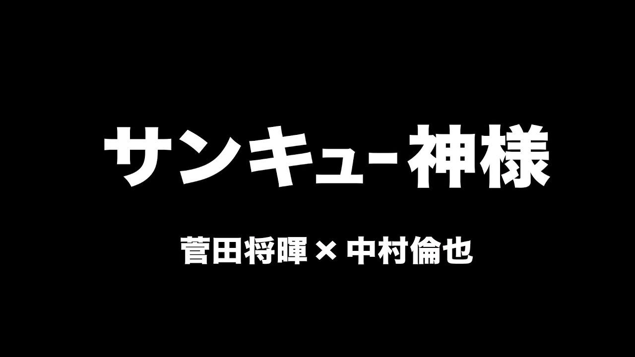 サンキュー神様 - 菅田将暉×中村倫也 (Cover by 藤末樹 / 歌:HARAKEN)【字幕/歌詞付】