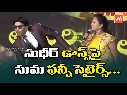 Anchor Suma Funny Comments On Sudigali...