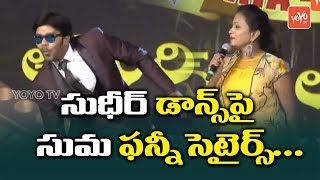 Anchor Suma Funny Comments On Sudigali Sudheer Dance | Sudheer Entry | ATC 2018 | YOYO TV
