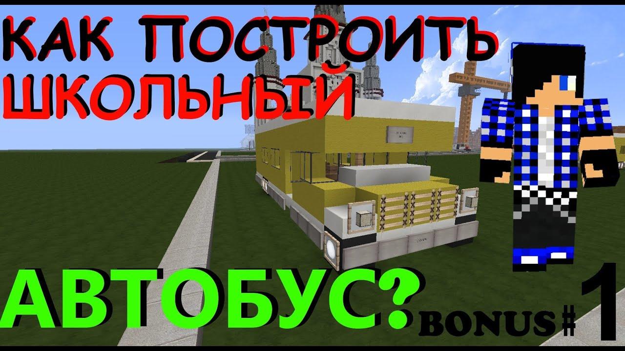 как построить дом на колесах в майнкрафте видео #10