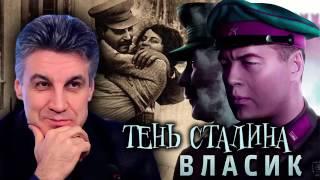 ВЛАСИК. ТЕНЬ СТАЛИНА» Алексей Пиманов. Неизвестная история.