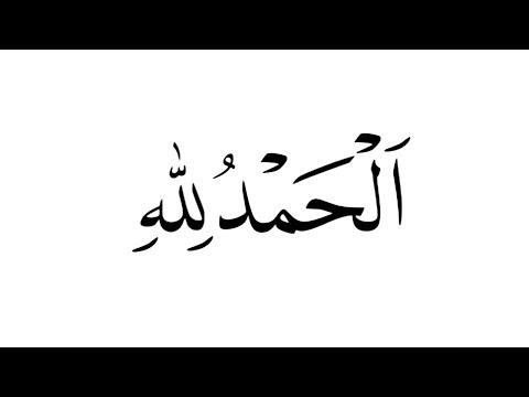 Cara Membuat Kaligrafi Alhamdulillah Di Android Youtube