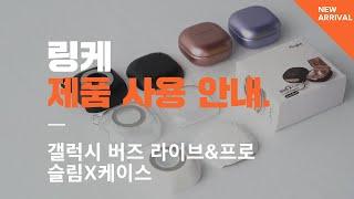 링케 갤럭시 버즈 라이브&프로 슬림X 케이스