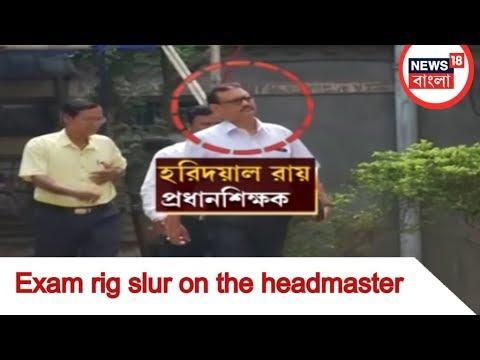 Headmaster Leaks Question Paper To Student In Subhash Nagar High School