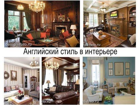 Английский стиль в интерьере - особенности и фото проектов для сайта Design-foto.ru