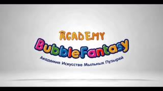 Обучение в Академии Bubble Fantasy