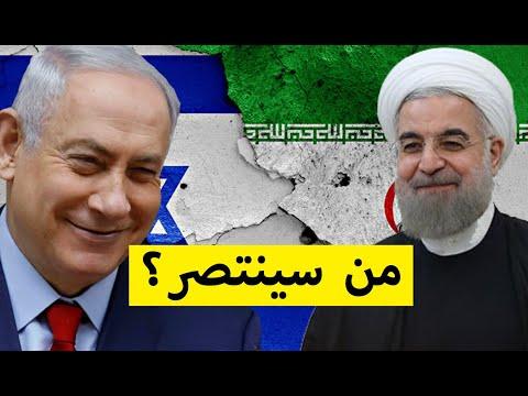 بالأرقام والحقائق   من سينتصر لو قامت الحرب بين اسرائيل وإيران ؟