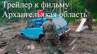 голубая нива Трейлер к Архангельской поездке