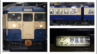 【スカ色115系】しなの鉄道115系S16編成 長野駅到着・発車