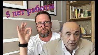 Что делал Рабинович 5 лет?