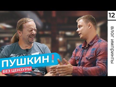 Интервью без цензуры с руководителем 3Dtoday Сергеем Пушкиным | Розыгрыш поездки на 3Dtoday Fest