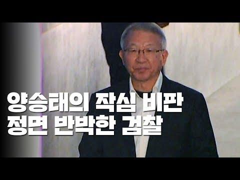 """檢 """"법원이 수사 요청""""...양승태 비판 반박 / YTN"""