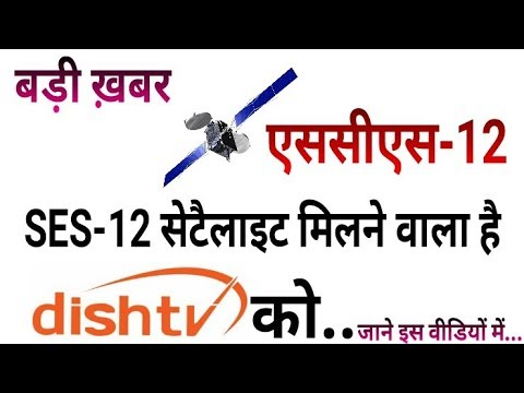 Good News: SES-12 Satellite Launching for Dish TV, to Know More Please Watch Full Video (Hindi)