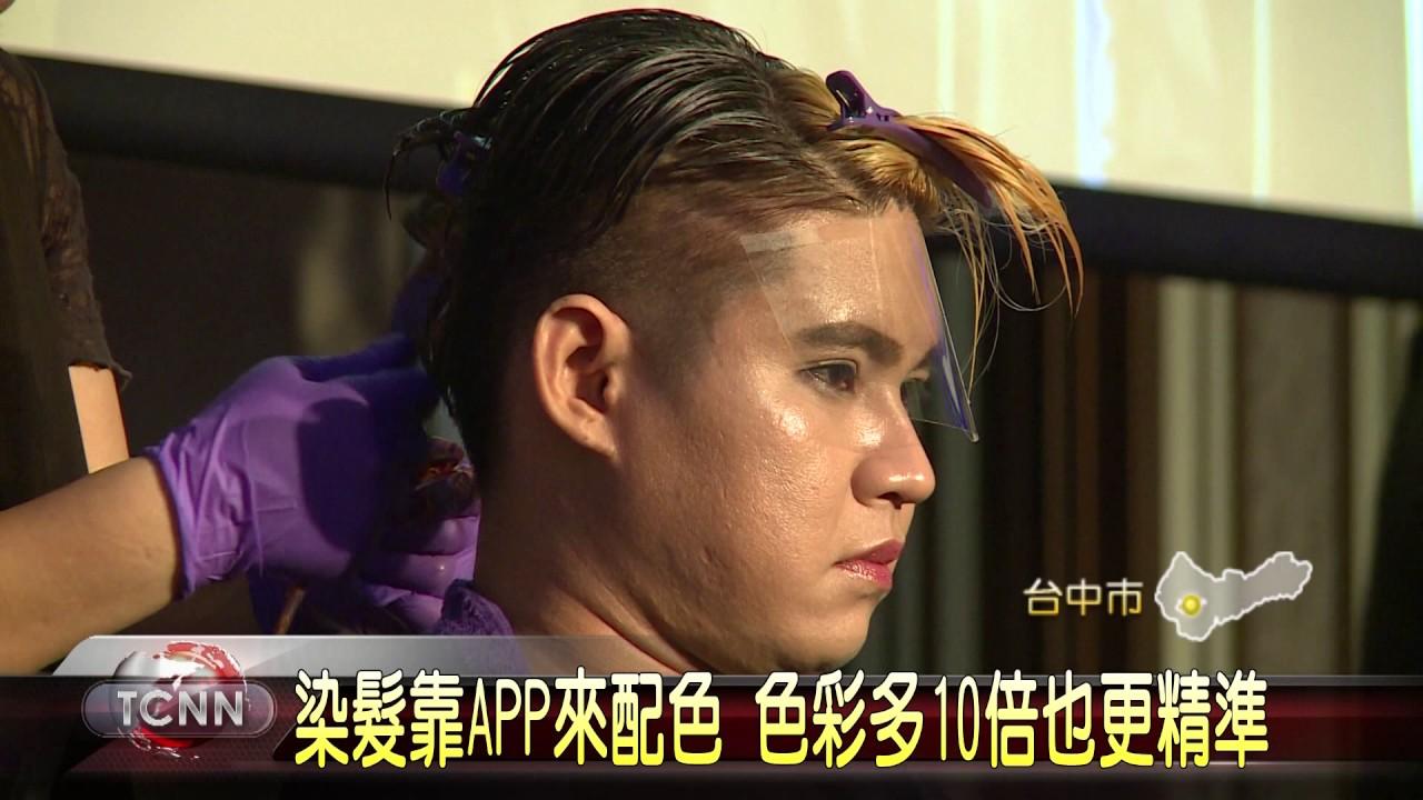 大臺中新聞 染髮智能APP發表 - YouTube