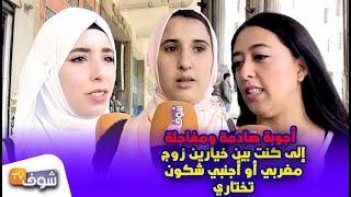 سولنا المغربيات : إلى كنت بين خيارين زوج مغربي أو أجنبي شكون تختاري (أجوبة صادمة ومفاجئة)
