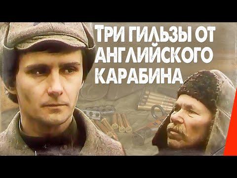Три гильзы от английского карабина (1983) фильм