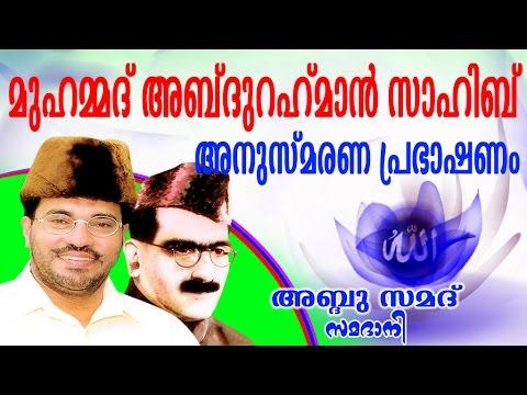 Muhammad Abdu Rahman Sahib l Abdussamad Samadani's Kodungallur Speach