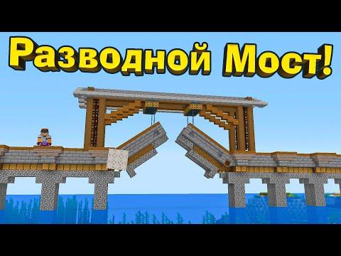 МЕХАНИЧЕСКИЙ МОСТ В МАЙНКРАФТ! - Майнкрафт 1.16.4 #62