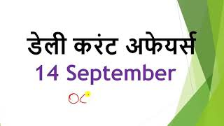 14 SEPTEMBER 2018 सिर्फ करेंट अफेयर्स Daily Current Affairs only Current Affairs In Hindi