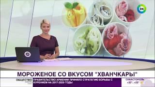 Национальный колорит  в Грузии изобрели сорт мороженого со вкусом вина   МИР24