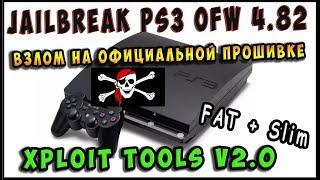 ◾️ПРОШИВКА PS3 Xploit Tools v2.0 / Второй способ взлома официальной прошивки ТОЛЬКО НА 4.82