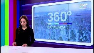 НОВОСТИ 360 БАЛАШИХА 28.03.2018