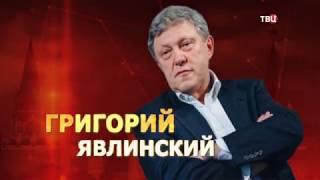 Григорий Явлинский. Удар властью