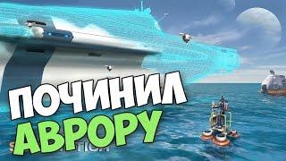 Subnautica ПОЧИНИЛ АВРОРУ 6