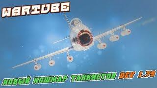 DEV ПАТЧ 1.79 Авиационные новинки 'НОВЫЙ КОШМАР ТАНКИСТОВ' War Thunder