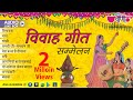 Download New Rajasthani Songs 2017 | Vivah Geet Sammelan Jukebox (HD) | Rajasthani Wedding Songs Collection MP3 song and Music Video