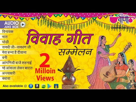 New Rajasthani Songs 2017 | Vivah Geet Sammelan Jukebox (HD) | Rajasthani Wedding Songs Collection