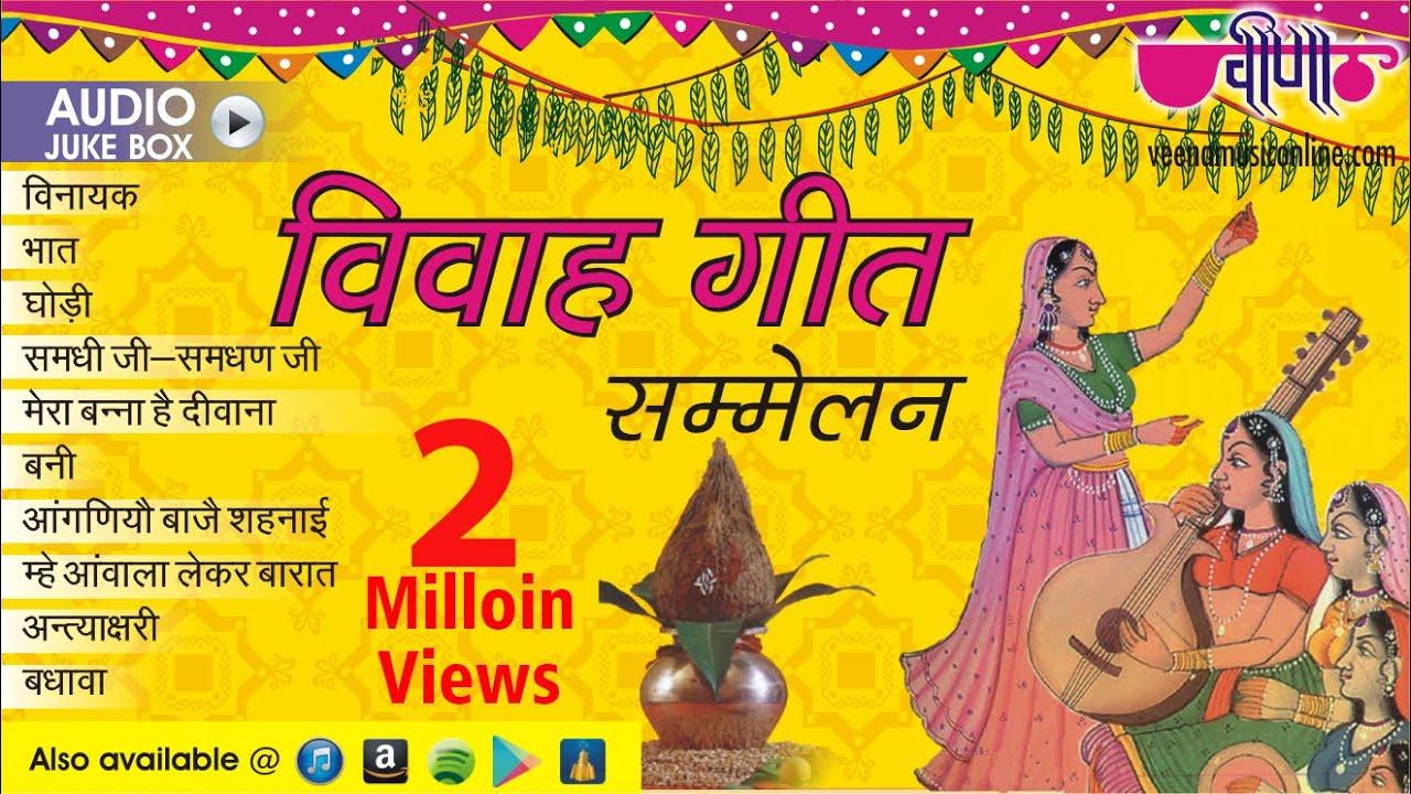 New Rajasthani Songs 2017