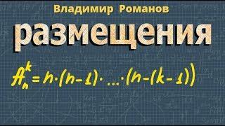 Размещения ➽ Алгебра 11 класс ➽ Видеоурок