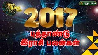 2017 புத்தாண்டு இராசி பலன்கள்