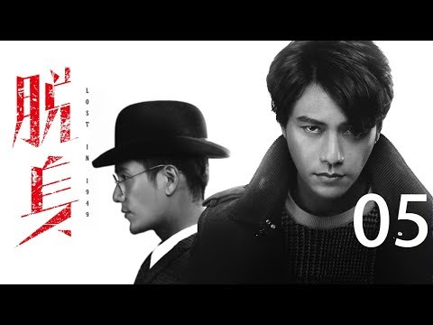 脱身 05丨Lost in 1949 05(主演:陈坤,万茜,廖凡,王景春)【未删减版】