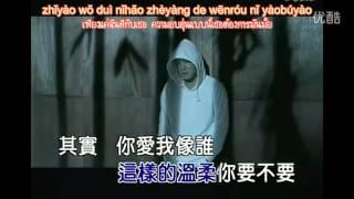 Dicky Cheung - Ni Ai Wo Xiang Shei (Thai+Pinyin+Tranditional Chinese) 你爱我像谁