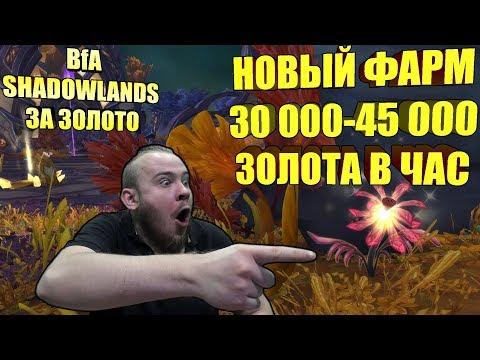 НОВЫЙ ГОЛДФАРМ 30000-45000 ЗОЛОТА В ЧАС, АСТРАЛЬНЫЙ ВЬЮНОК, ЛЕГКИЙ ЖЕТОН