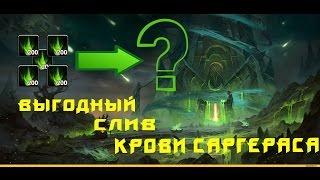 "Обмен ""Крови Саргераса"" . World of Warcraft Legion."