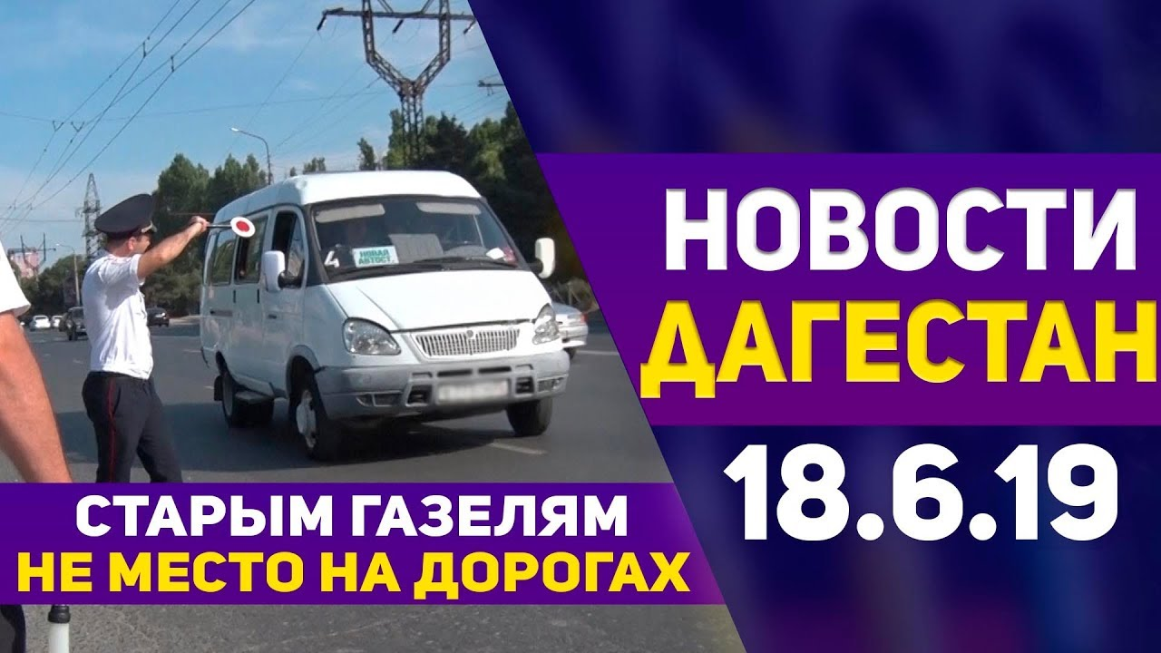 Новости Дагестана за 18.06.2019 | Криминальные Новости Свежие Сегодня