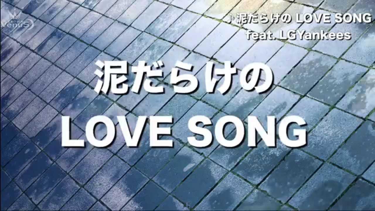クリフエッジ「泥だらけの LOVE SONG feat. LGYankees」リリックビデオ(Short ver.)