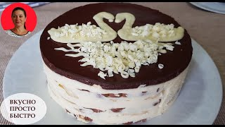 Торт Влюблённым I Простой в приготовлении торт без выпечки и без раскатки коржей I Быстрый рецепт