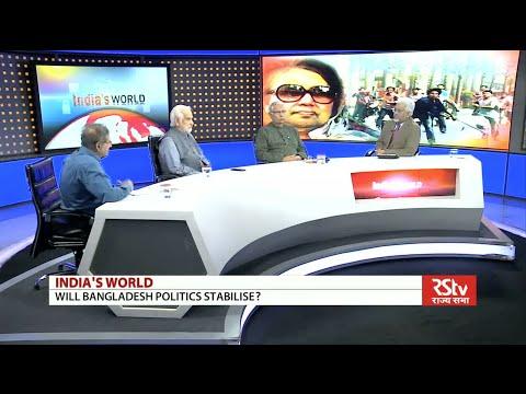 India's World - Will Bangladesh politics stabilise?