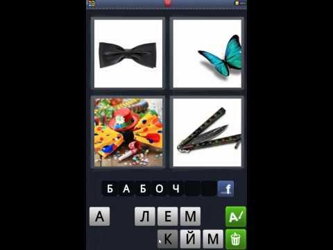 Игра 4 фотки 1 слово Word андроид, iOS ответы из 4 букв