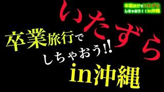 Repeat youtube video 早稲田大学理工サッカー部 卒業旅行でいたずらしちゃおう!in沖縄